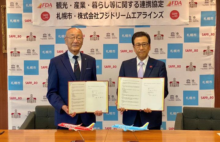 FDA、札幌市と連携協定 丘珠空港を活用