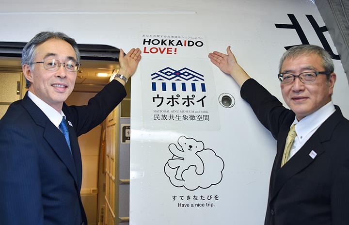 エア・ドゥ、乗降ドアにロゴ掲出で道内観光支援 全14機、官民で「北海道ラブ」