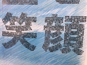 鹿児島空港の「あの日の空をもう一度」プロジェクトで掲出するメッセージボードにデザインされたモザイクアート(JAL提供)