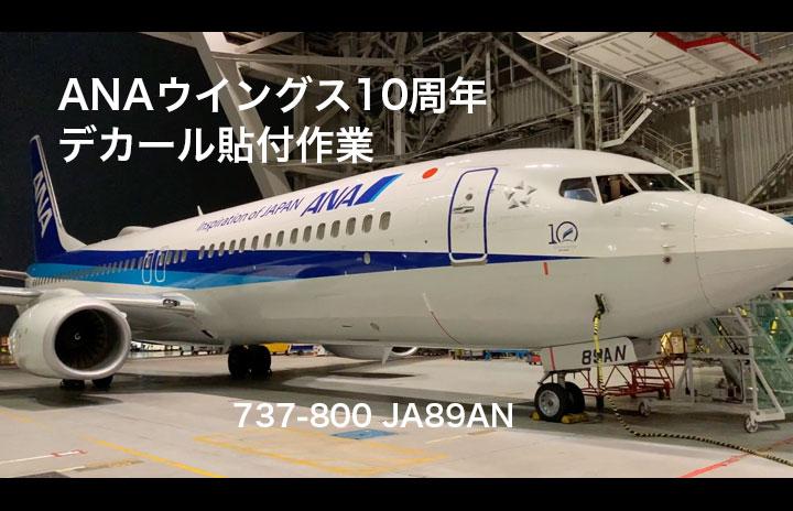 【動画】ANAウイングス10周年デカール貼付作業 737-800 JA89AN
