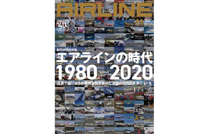 [雑誌]「創刊40周年特集 エアラインの時代1980-2020」月刊エアライン 20年11月号