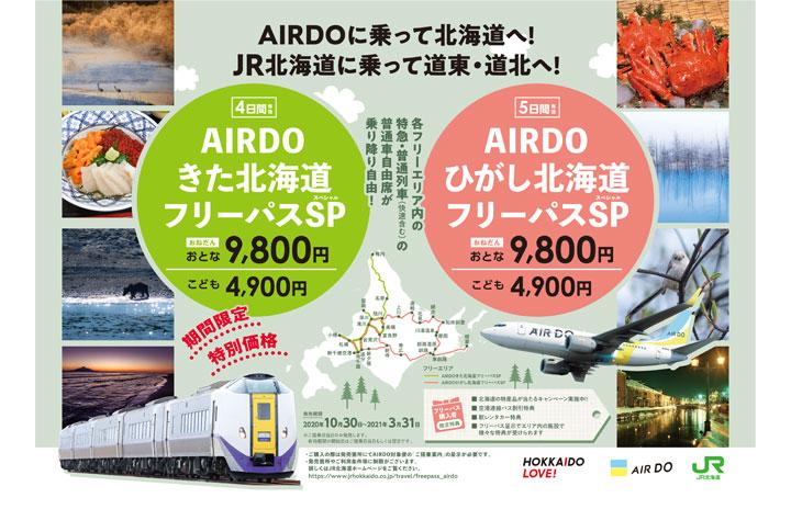 エア・ドゥとJR北海道、道東・道北巡るフリー乗車券