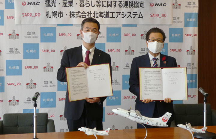 HACと札幌市、連携協定締結 観光・産業振興や丘珠空港活用