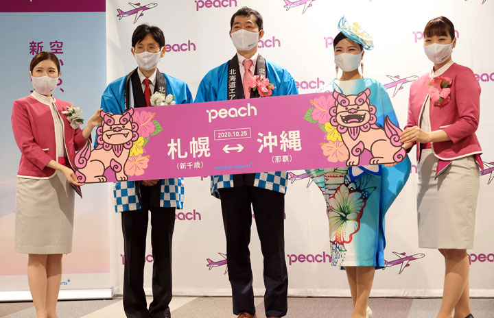 ピーチ、札幌-那覇就航 国内最長、片道4時間