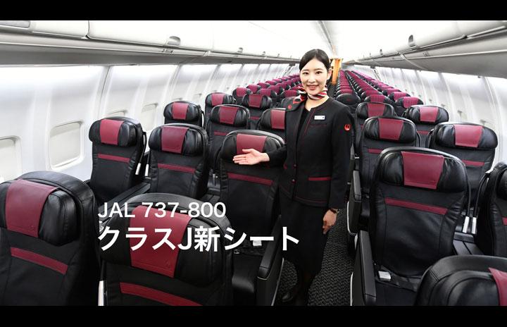【動画】JAL 737-800 クラスJ新シート