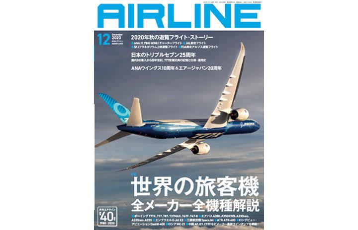 [雑誌]「世界の旅客機 全メーカー全機種解説」月刊エアライン 20年12月号