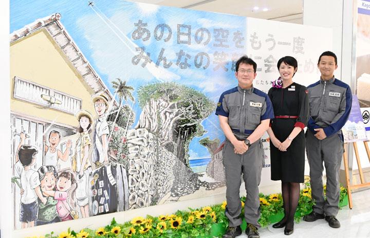 「俺の名前、あったよ」 鹿児島空港で働く千人の名とJAC整備士がイラスト描く「あの日の空をもう一度」プロジェクト