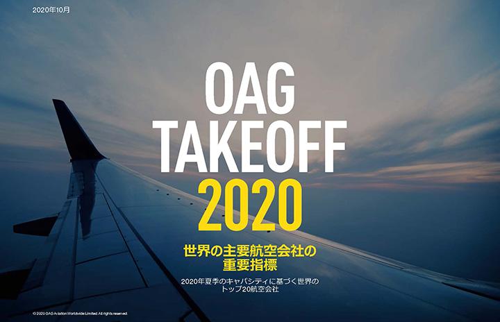 夏ダイヤの提供座席数、最も多い航空会社は? 英OAG、上位20社データ公開
