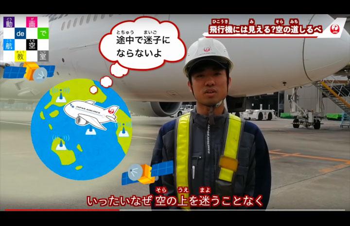 なぜ飛行機は迷わず成田へ到着できる? JAL整備士制作「動画de航空教室」完結