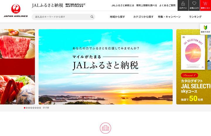 JAL、ふるさと納税サイト開設 寄付でマイル付与