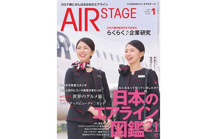 [雑誌]「日本のエアライン図鑑」月刊エアステージ 21年1月号