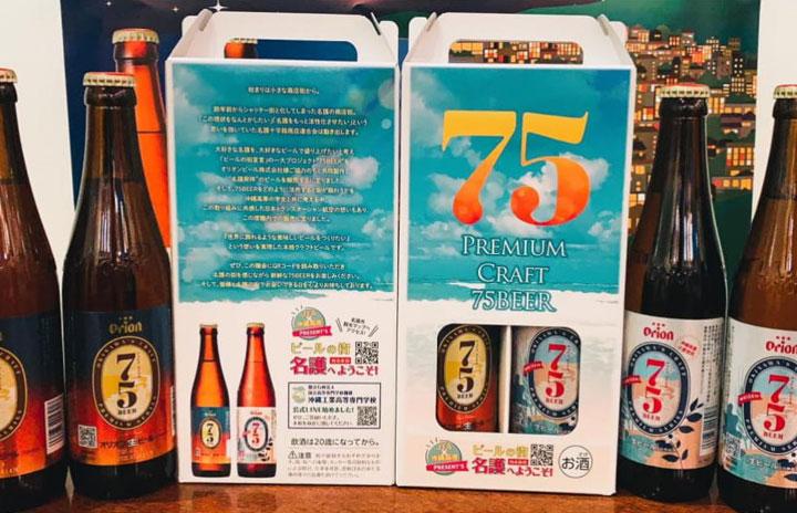 JTAと沖縄高専、クラフトビール「75BEER」飲み比べセット 1月から期間限定