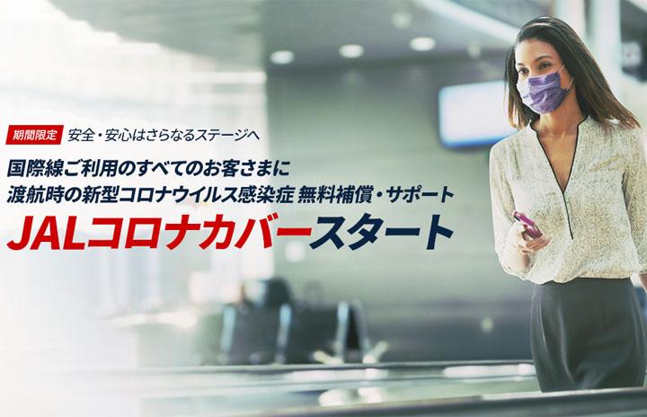 JAL、国際線利用者に無料補償「コロナカバー」 6月まで