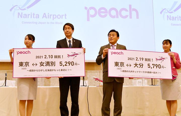 ピーチ、成田-女満別・大分2月就航 1日1往復ずつ