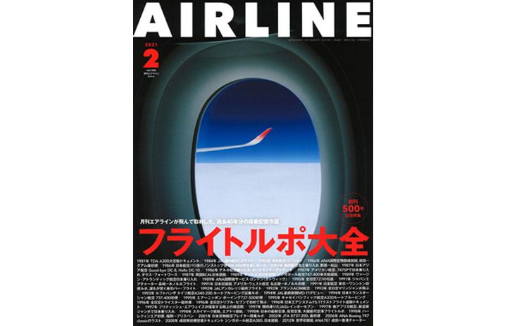 [雑誌]「フライトルポ大全 創刊40周年通巻500号記念号」月刊エアライン 21年2月号