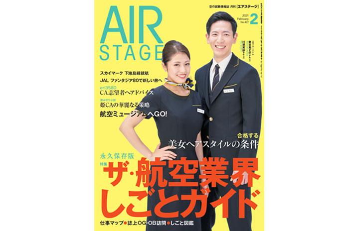 [雑誌]「ザ・航空業界しごとガイド」月刊エアステージ 21年2月号