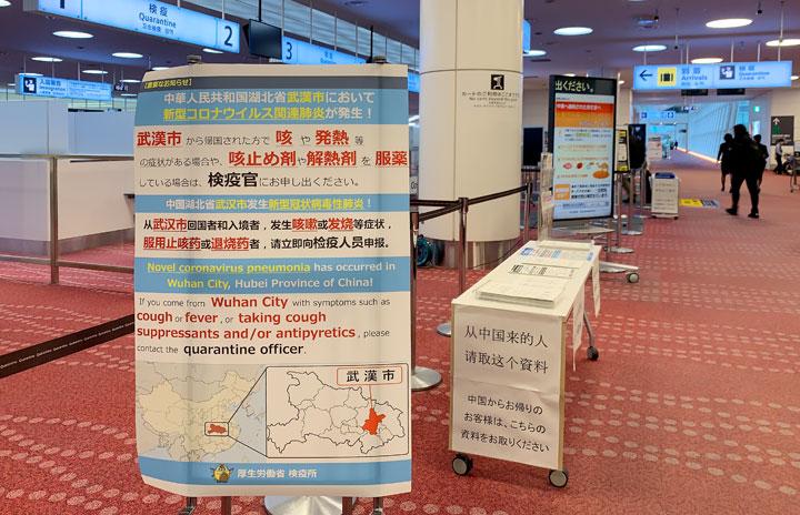 11カ国もビジネス入国停止 羽田便再開延期も