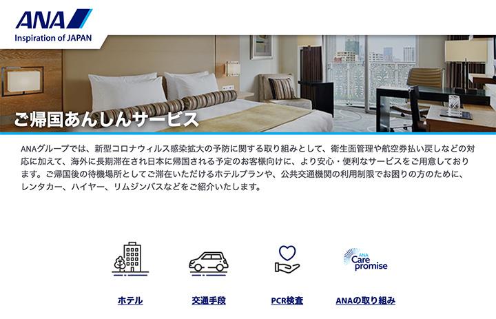 ANA、帰国者向けの特設サイト 待機場所ホテル、交通手段も紹介