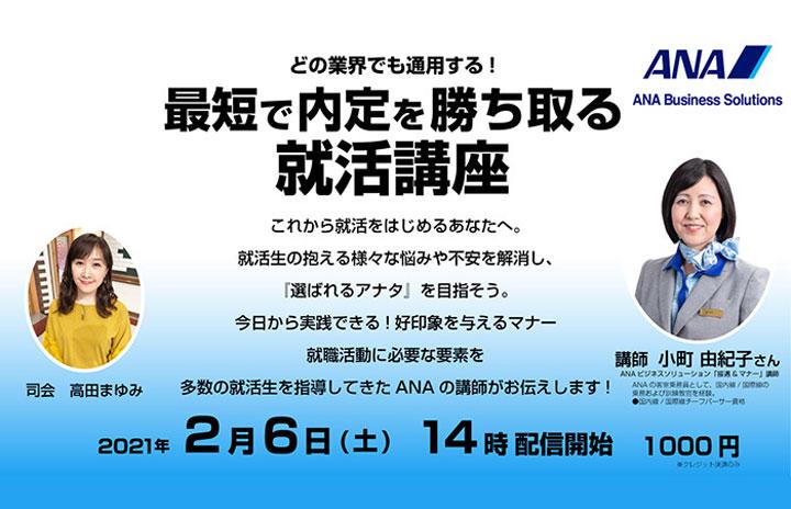ANA現役CA、どの業界でも通用する就活講座 2月にライブ配信