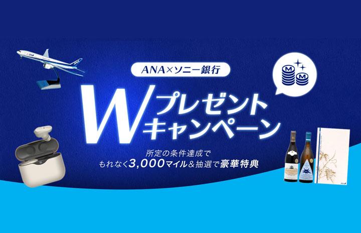 ANAとソニー銀行、777Xの模型など当たるキャンペーン