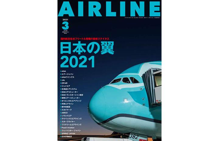 [雑誌]「日本の翼2021」月刊エアライン 21年3月号