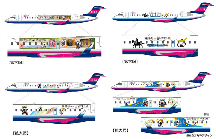 IBEX、むすび丸ジェットの新デザイン募集 4案からSNS投票