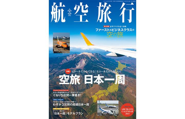 [雑誌]「空旅 日本一周」航空旅行 vol.36