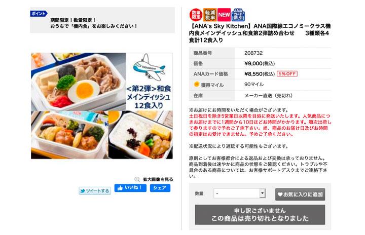 ANA機内食、再販30分で完売 週1で販売予定