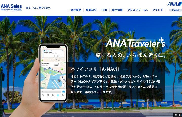 """ANAセールス、新社名「ANAあきんど」 減資で""""中小企業""""に"""