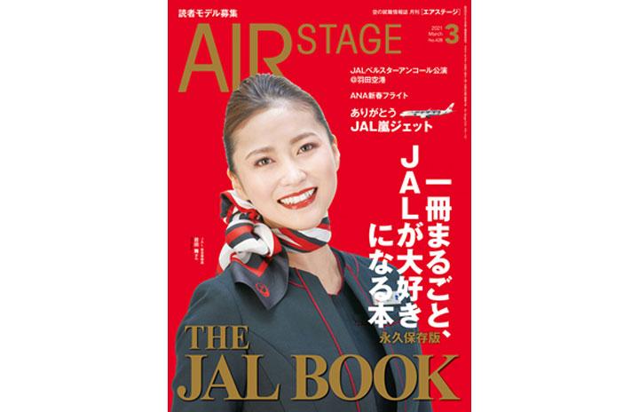 [雑誌]「THE JAL BOOK」月刊エアステージ 21年3月号