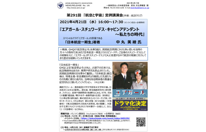 日本航空協会、中丸美繪氏講演会「エアガール・スチュワーデス・キャビンアテンダント~私たちの時代」