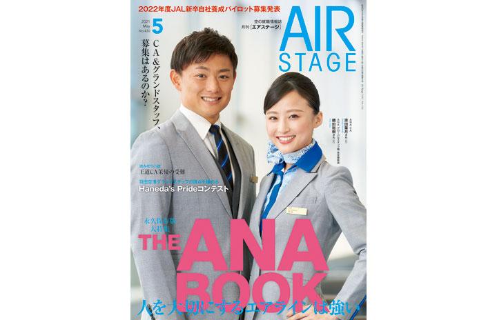 [雑誌]「THE ANA BOOK」月刊エアステージ 21年5月号