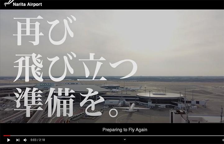 成田空港、オリジナル動画で一体感 26団体で「再び飛び立つ準備」