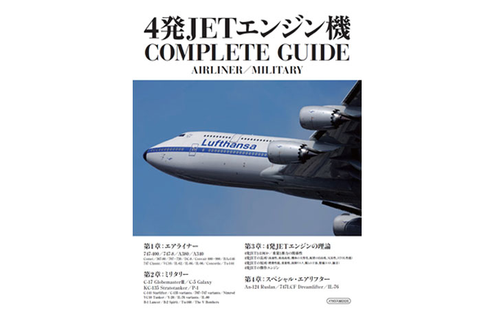 [ムック]『4発JETエンジン機 COMPLETE GUIDE』
