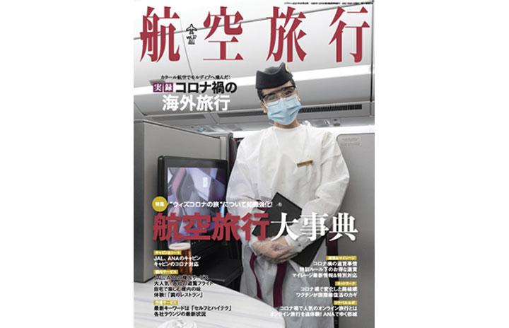 [雑誌]「航空旅行大事典」航空旅行 vol.37