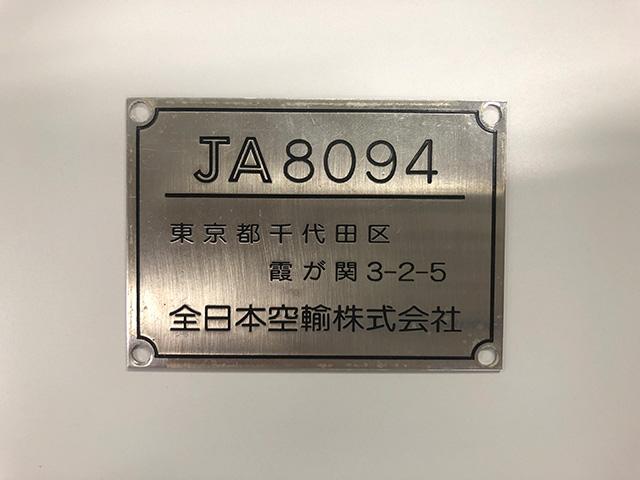 全日空商事がSorANAkaでオークション販売予定のANAの747機体識別板(同社提供)